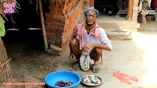 Bhojpuri comedy | मछली खातिर दोनो भाई में झागड़ा पतोहिया लचार | Bhai-2 Me Jhagada | khesari 2,Neha ji