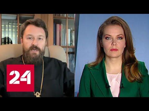 """Программа """"Церковь и мир"""" от 23 мая 2020 года - Россия 24"""