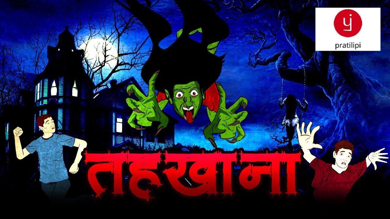Taikhana - तैखना | Pratilipi | Hindi Story | Bhooto ki Kahaniya | Horror Stories | Skull Tales