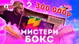 ХАЙПБИСТ МИСТЕРИ БОКС ЗА 300.000РУБ | ДАНКИ ЗА 200К?! видео
