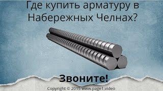 Купить арматуру Набережные Челны(, 2015-08-03T17:15:30.000Z)