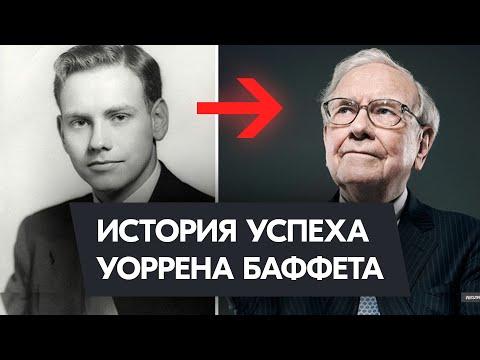 Биография Уоррена Баффета за 15 минут