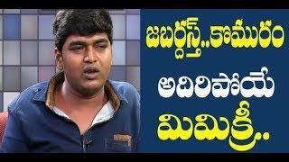 Jabardasth Komaram Amazing Mimicri In Telangana Slang|కొమురం అదిరిపోయే మిమిక్రీ| Great Telangana TV