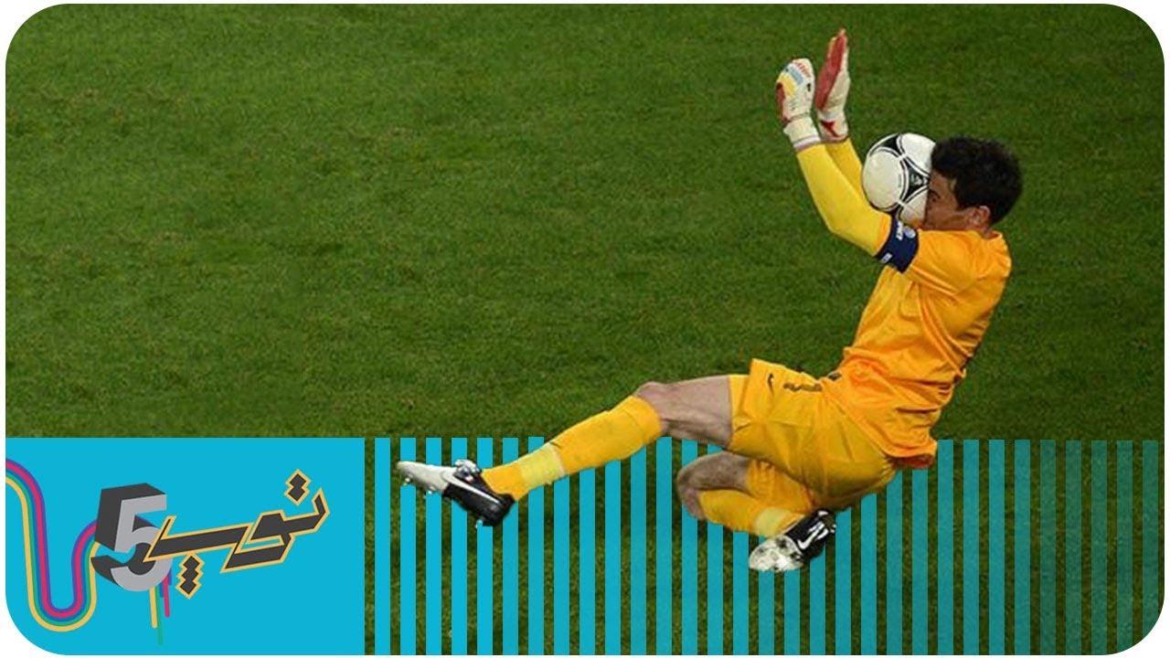 اغبى حراس المرمى في كرة القدم