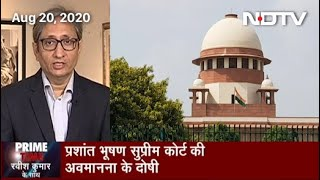 Prime Time With Ravish | Prashant Bhushan Case: The 'Laxman Rekha' Of Democracy & Freedom Of Speech