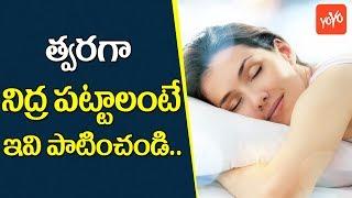 త్వరగా నిద్ర పట్టాలంటే ఇవి పాటించండి .... | What are the best ways of falling asleep quickly.. !