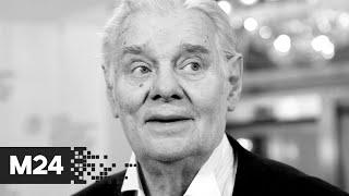 Умер народный артист СССР Владимир Андреев - Москва 24