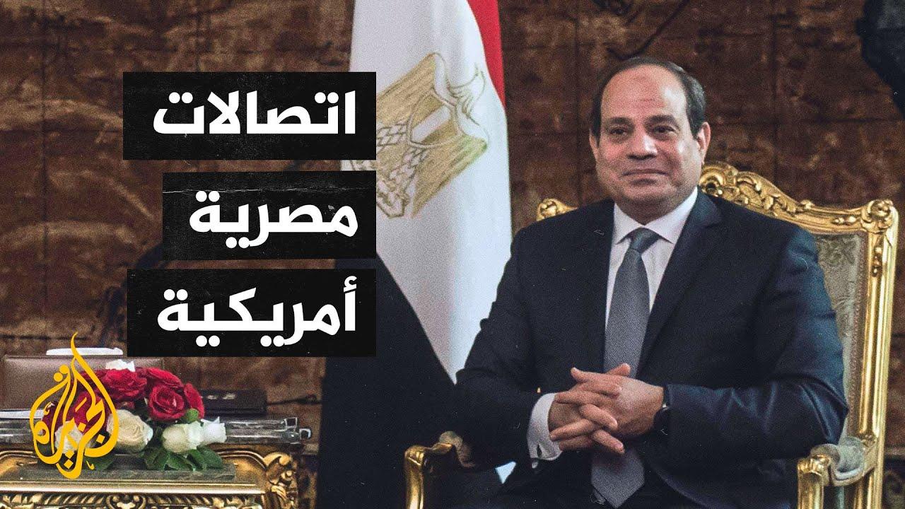 كيف ستتعامل إدارة بايدن مع ملف العلاقات الخارجية مع مصر؟  - نشر قبل 48 دقيقة