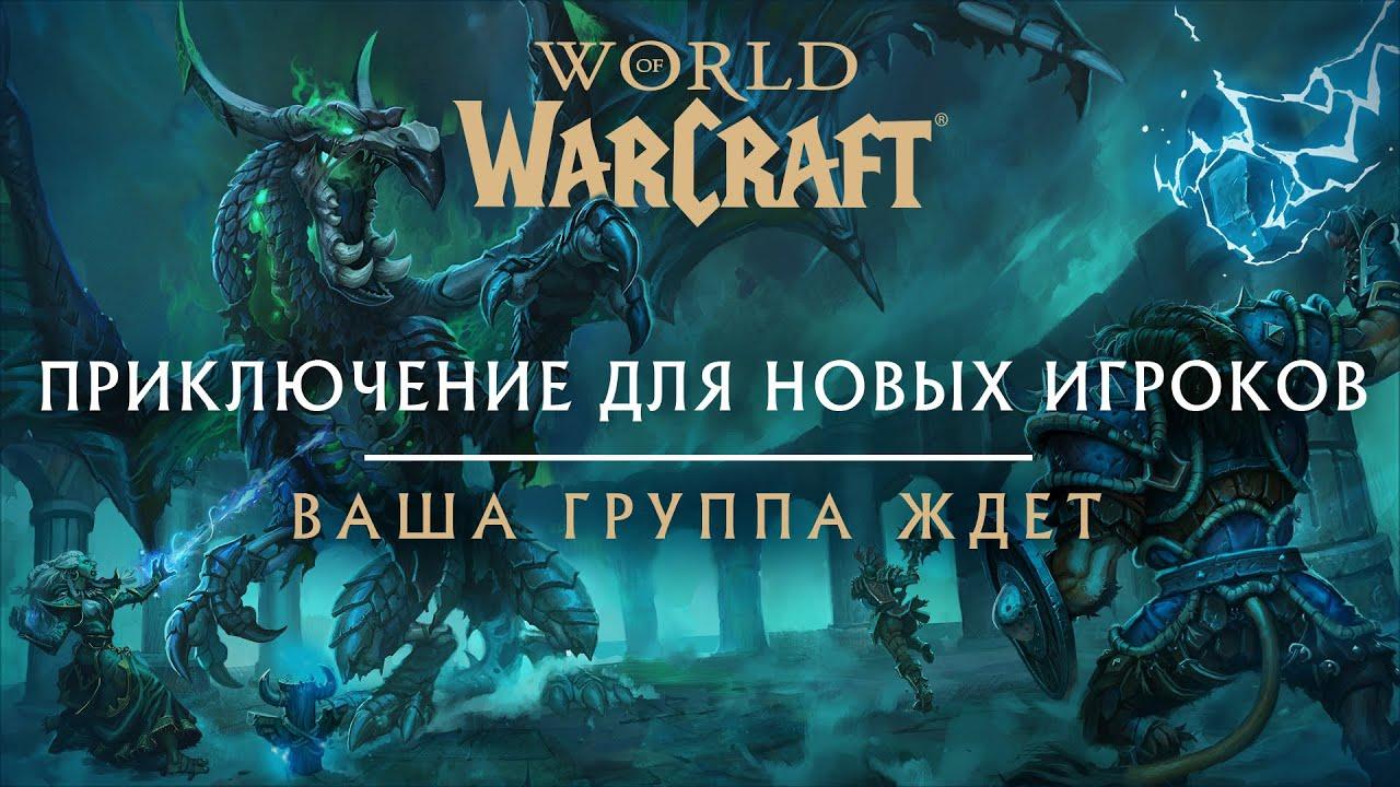 Приключение для новых игроков: официальный трейлер