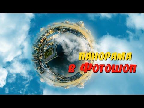 Как сделать сферическую панораму в фотошопе
