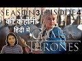 Game of Thrones Season 3 Episode 4 Explained in Hindi