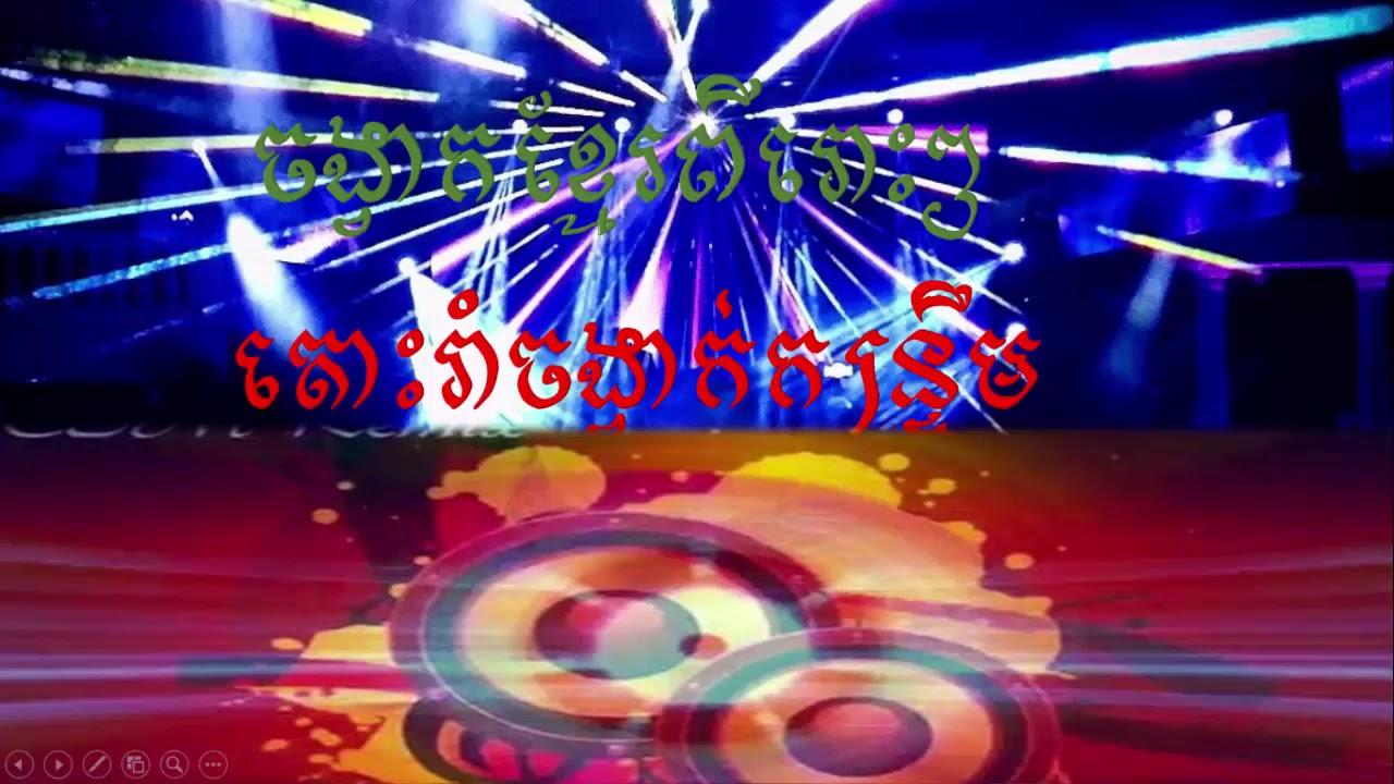Ream Vong khmer
