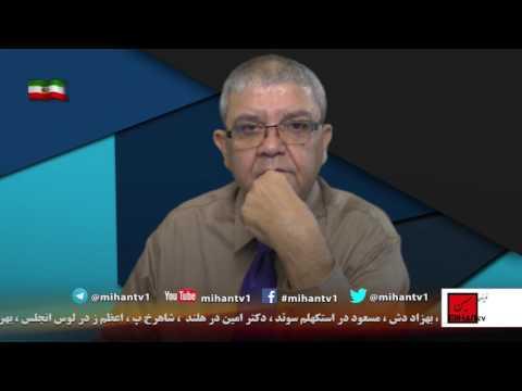 چهل و پنج دقیقه با سعید بهبهانی در تلویزیون کانال یک - برنامه 81 درباره حمله به روحانی در روز قدس