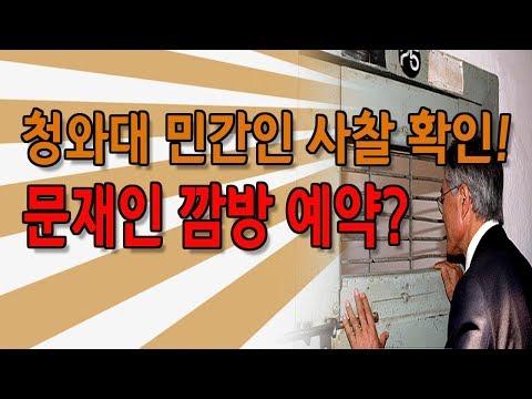 청와대 민간인 사찰 사실 확인! 문재인 깜방 예약? (전옥현 전 국정원 1차장) / 신의한수