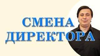 видео Приказ о назначении главного бухгалтера