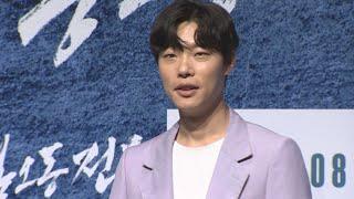 류준열, 그린피스에 호주 산불 구호 후원금 / 연합뉴스…