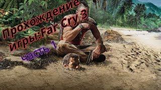 Прохождение легендарной игры : Far Cry 3 (часть 1)