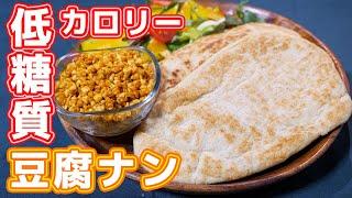 豆腐ナン|kattyanneru/かっちゃんねるさんのレシピ書き起こし