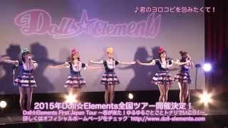 2015年全国ツアー告知映像&2014年10月13日開催どる☆フェスダイジェスト...