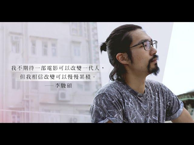 專訪《濁水漂流》導演李駿碩:不期待一部電影能改變一代人,只要有得做,我都會繼續