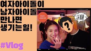 [VLOG] 여자 아이돌이 남자 아이돌 만나면 생기는일! ?FEAT. RDVZ