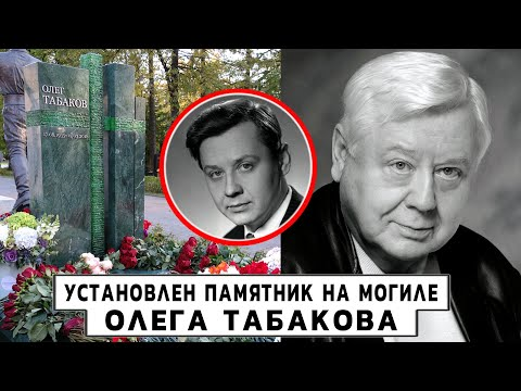 Памятник Олегу Табакову установлен на могиле артиста на Новодевичьем кладбище