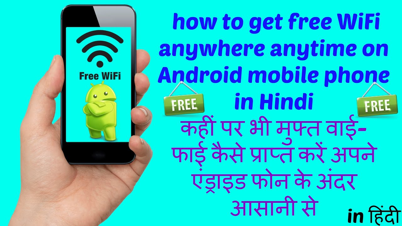 how to connect to free wifi on android