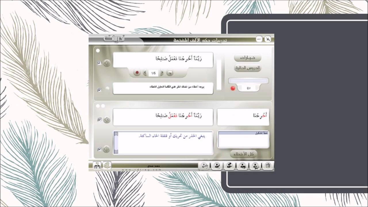 برنامج حفص لتعليم التجويد Quran Teacher
