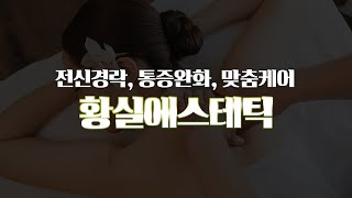 부산전신관리 황실에스테틱