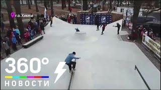 В  Химках открылась новая скейт-площадка