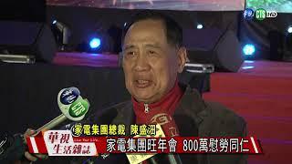 華視生活雜誌