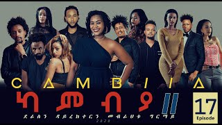 CAMBIA II - New Eritrean Series film 2020 - Ep17