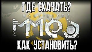 HALF-LIFE 2: MMod - КАК УСТАНОВИТЬ И ГДЕ СКАЧАТЬ?