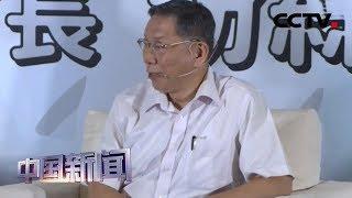 [中国新闻] 柯文哲母亲欲替子联署登记 因超时未被受理 | CCTV中文国际