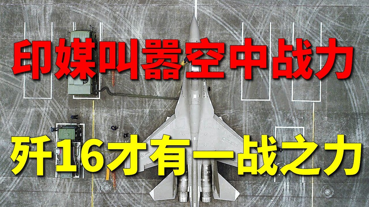 印媒對比中印空中戰力,叫囂蘇30戰力,我軍飛行員透露真實差距【强国军事】