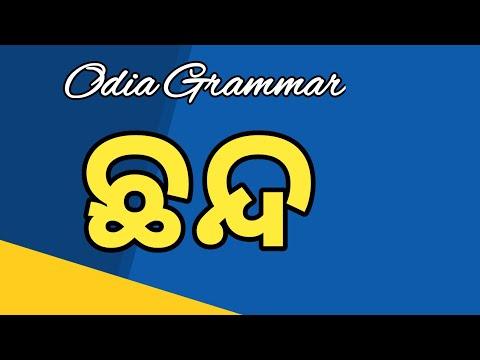ODIA GRAMMAR || Chhanda || ଛନ୍ଦ ||
