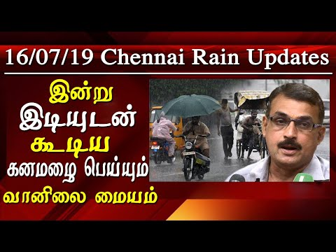 Chennai to get rain tonight thundering rain assured tamil news Tamilnadu Meteorological Department issued weather report today the weatherman of Chennai informed Lotus that Chennai I will get wandering rain tonight districts of Chennai,  Kanchipuram Chengalpattu Vellore will get heavy rain tonight the weather man also  problems that the hilly regions like Kodaikanal and Ooty will have heavy rain tonight and tomorrow            tamil news today    For More tamil news, tamil news today, latest tamil news, kollywood news, kollywood tamil news Please Subscribe to red pix 24x7 https://goo.gl/bzRyDm red pix 24x7 is online tv news channel and a free online tv