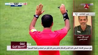 هل سيمنح الاتحاد الدولي لكرة القدم الابتكار لحكم يمني كان أول من استخدم تقنية الفيديو ؟|