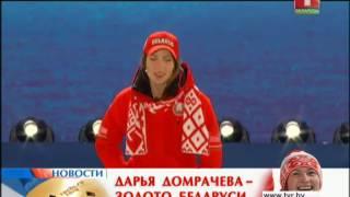 Награждение Дарьи Домрачевой на ОИ2014 золотой медалью в пасьюте