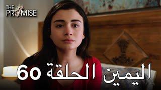 The Promise Episode 60 (Arabic Subtitle) | اليمين الحلقة 60