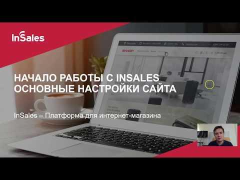 видео: Основные настройки интернет-магазина на insales
