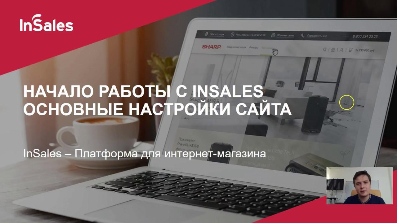 0d2a31062fb Как открыть интернет-магазин в 2019 году - пошаговая инструкция