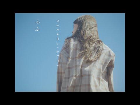 NakamuraEmi「ふふ」Music Video