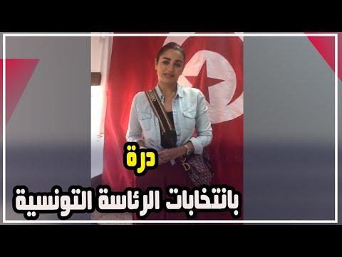 الفنانه درة تدلى بصوتها بانتخابات الرئاسة التونسية  - 22:54-2019 / 9 / 15