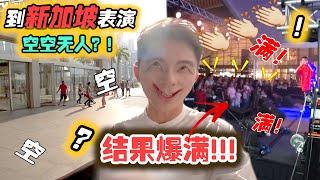 大马人的我 去新加坡表演到底会不会有人来看?有就当纪念,没有就警惕自己需要更加努力【DailyVlog】