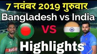 India vs Bangladesh second T20 Match Highlights 2019 7 November  Rohit Batting