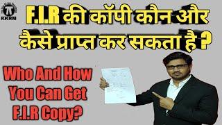 एफ आई आर की कॉपी कौन प्राप्त कर सकता है How To Get F I R Copy By kanoon ki Roshni Mein