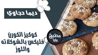 كوكيز الكورن فليكس بالشوكولاته واللوز - ديما حجاوي