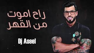 ريمكس راح اموت من القهر - حسين الاسمر ( DJ ASEEL )