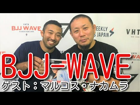 【動画版】BJJ-WAVE ゲスト:マルコス・ナカムラ